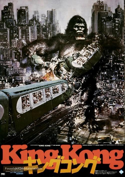 King Kong - Japanese Movie Poster
