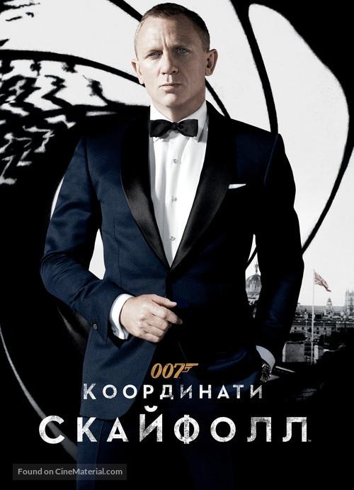 Skyfall - Ukrainian Movie Poster