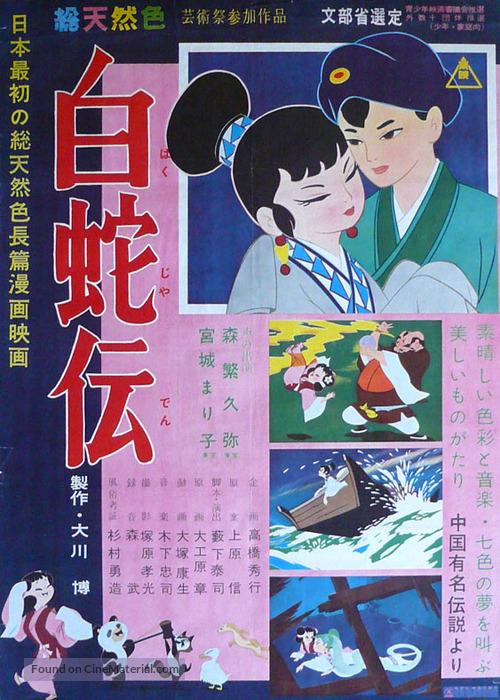 Byaku fujin no yoren - Japanese Movie Poster