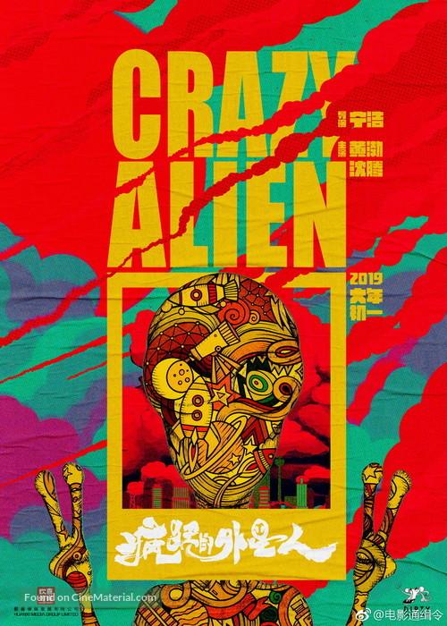 Crazy Alien - IMDb - Chinese Movie Poster