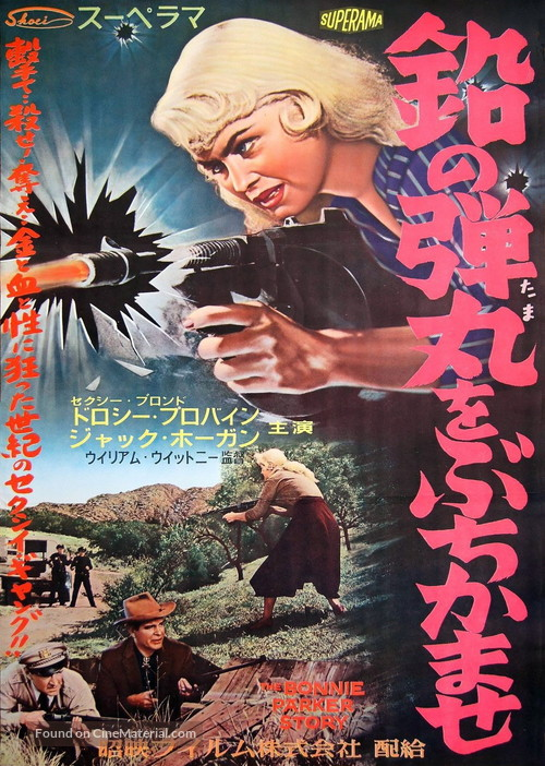 The Bonnie Parker Story - Japanese Movie Poster
