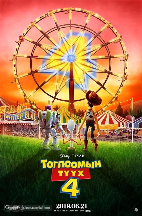 Toy Story 4 - Kazakh Movie Poster