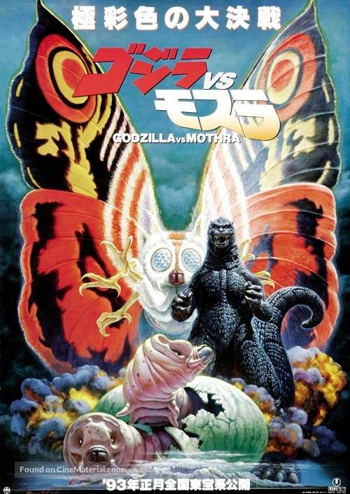 Gojira tai Mosura - Japanese Movie Poster