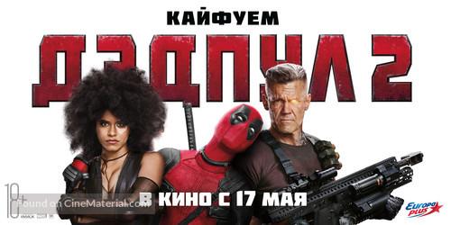 Deadpool 2 - Russian Movie Poster