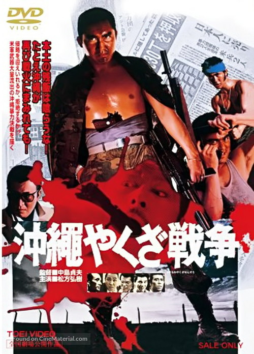 Nawa Yakuza Senso Japanese Dvd Cover