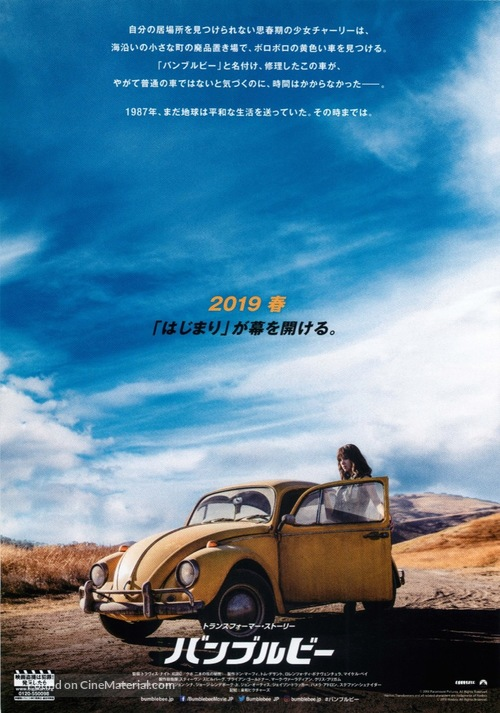 Bumblebee - Japanese Movie Poster