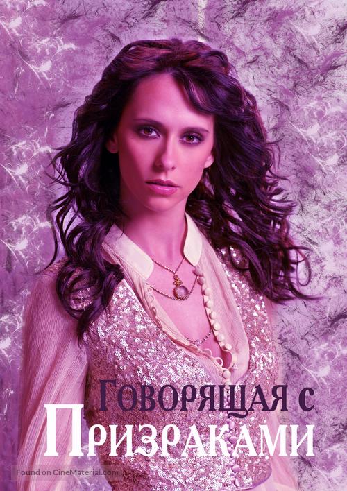 """Ghost Whisperer"" - Russian poster"