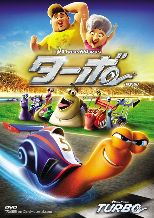 Turbo - Japanese DVD movie cover