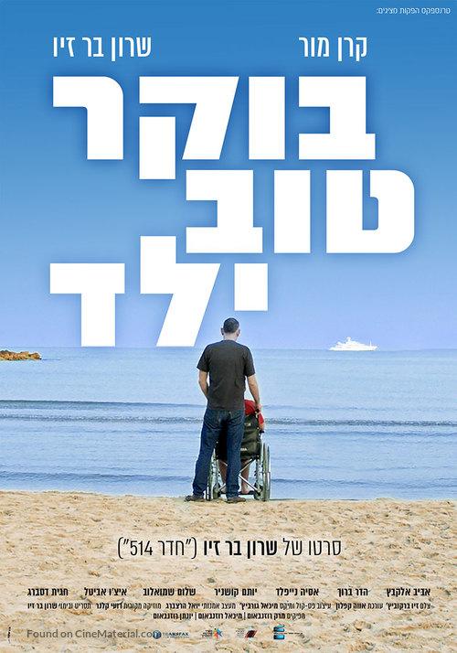 Good Morning Son - Israeli Movie Poster
