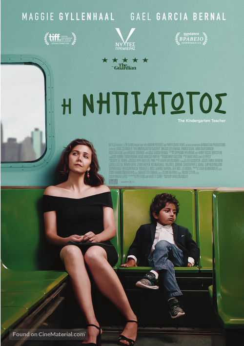 The Kindergarten Teacher - Greek Movie Poster