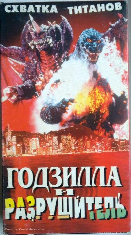 Gojira VS Desutoroia - Russian VHS cover