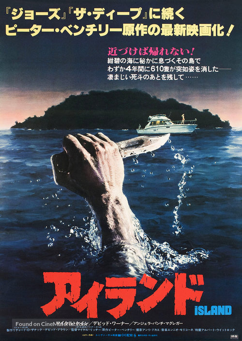 The Island - Japanese Movie Poster