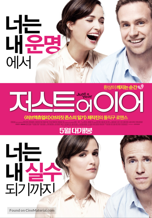 I Give It a Year - South Korean Movie Poster