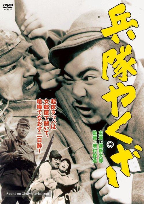 Heitai Yakuza Japanese Movie Cover