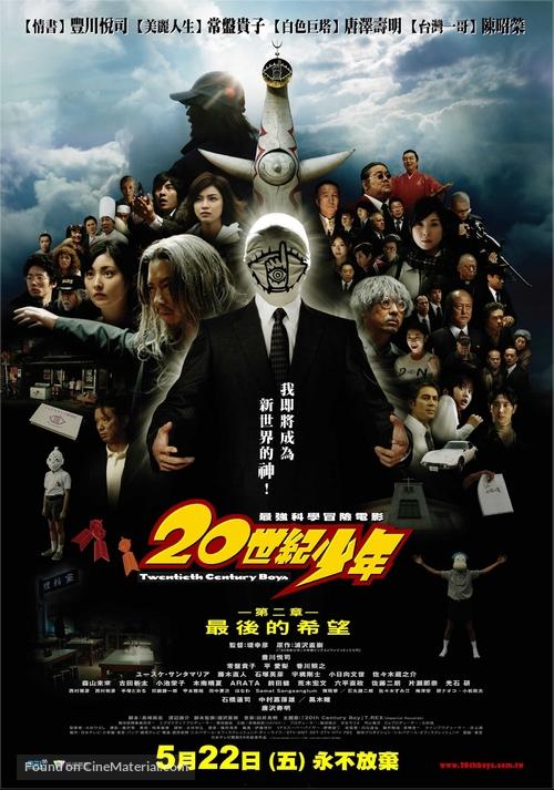 20-seiki shônen: Dai 2 shô - Saigo no kibô - Taiwanese Movie Poster