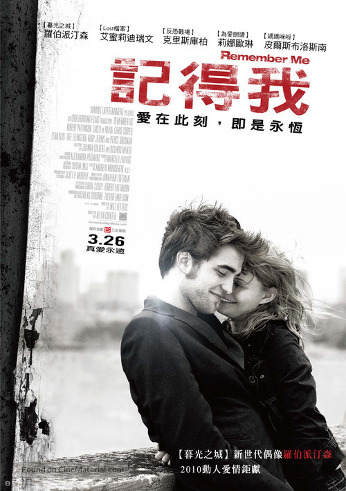 Remember Me - Taiwanese Movie Poster