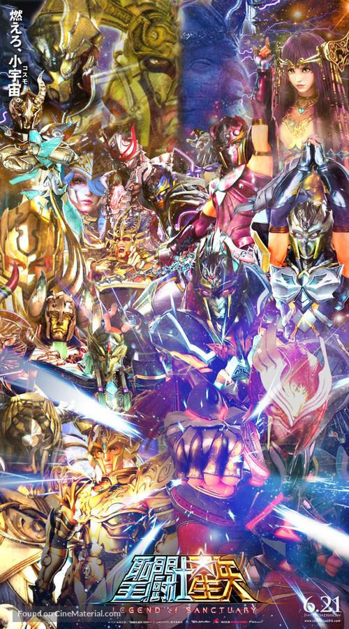 Saint Seiya: Legend of Sanctuary (2014) Japanese movie poster