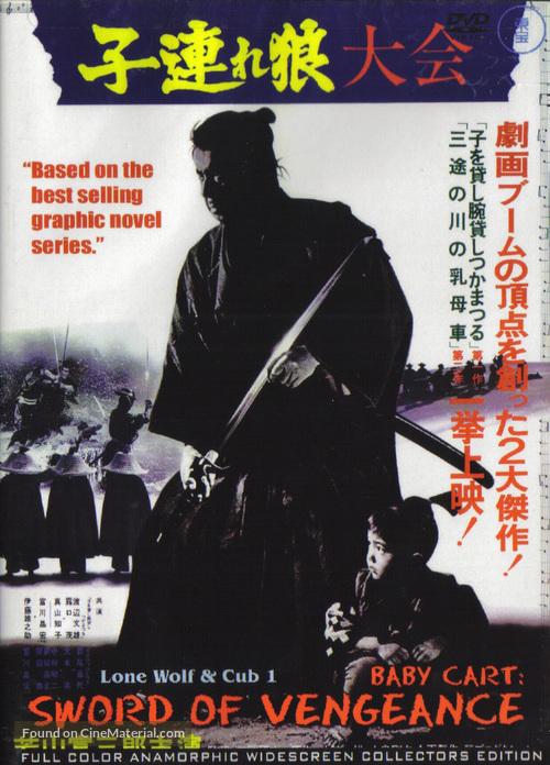 https://cdn.cinematerial.com/p/500x/grt4rwz6/kozure-okami-kowokashi-udekashi-tsukamatsuru-japanese-movie-cover.jpg