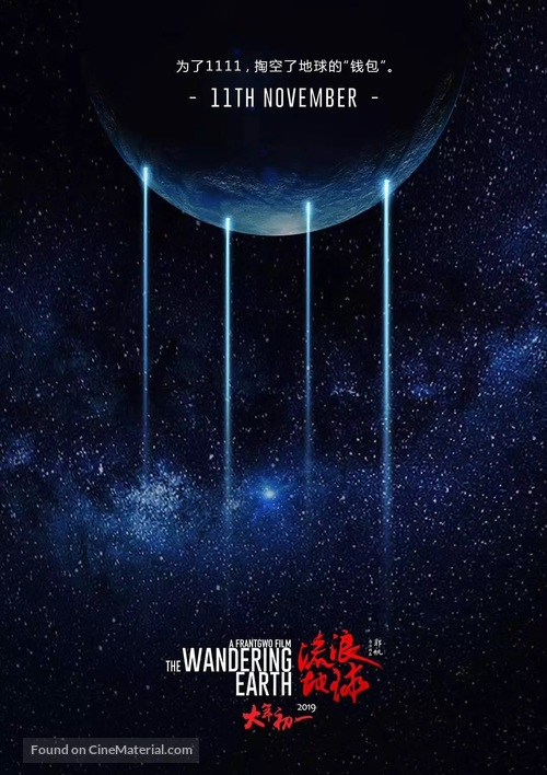 the-wandering-earth-chinese-movie-poster