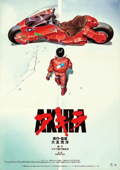 Akira - Japanese Movie Poster