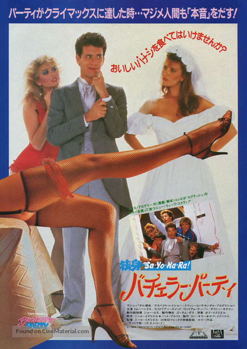 Bachelor Party - Japanese Movie Poster