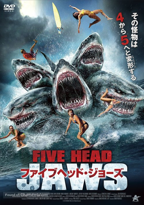 5-Headed Shark Attack - Japanese Movie Cover