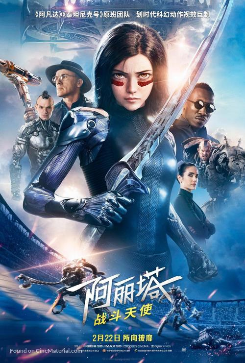 Alita: Battle Angel First Look and Posters