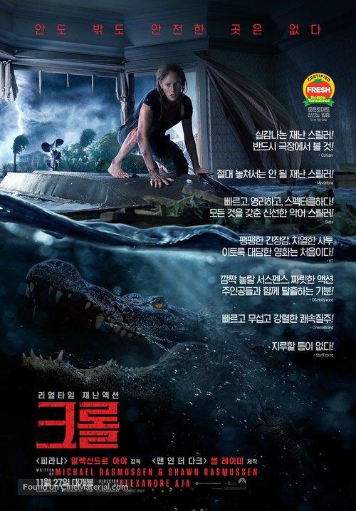 Crawl - South Korean Movie Poster
