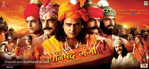 """""""Upanishad Ganga"""" - Indian Movie Poster"""
