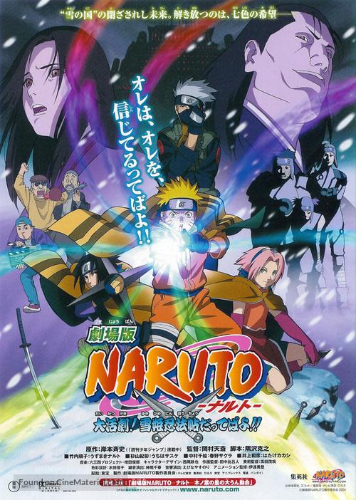 Naruto movie 1: Daikatsugeki! Yukihime ninpôchô dattebayo!! - Japanese Movie Poster