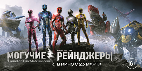 Power Rangers - Russian Movie Poster