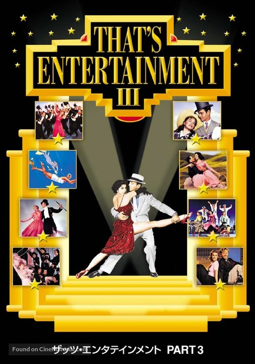 That's Entertainment! III - Japanese DVD movie cover