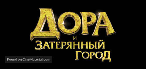 Dora and the Lost City of Gold - Russian Logo