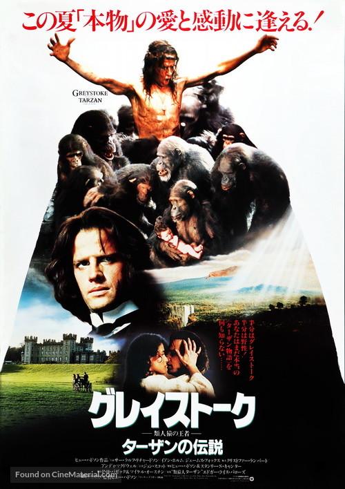 Greystoke - Japanese Movie Poster