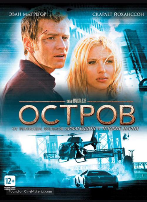 The Island - Russian Blu-Ray movie cover
