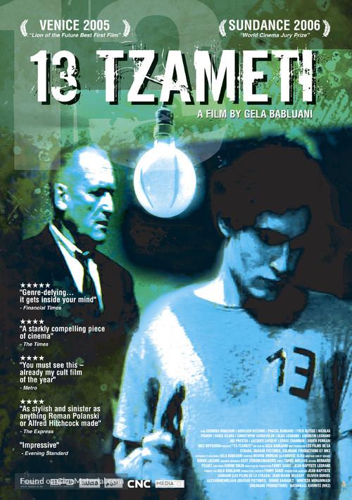13 Tzameti - Dutch Movie Poster