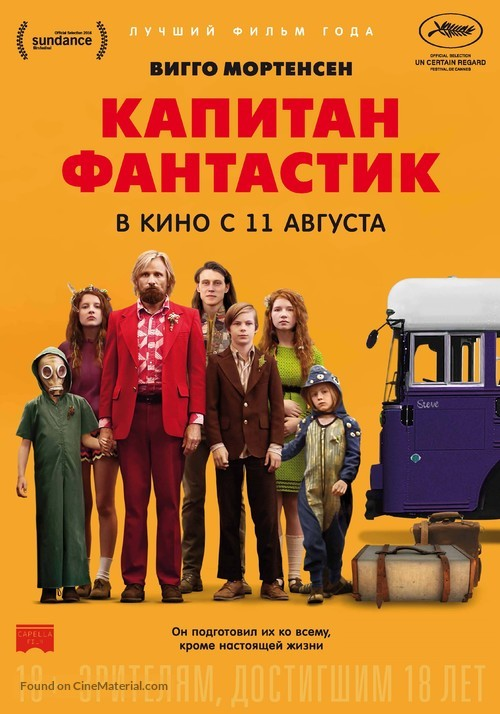 Captain Fantastic - Russian Movie Poster