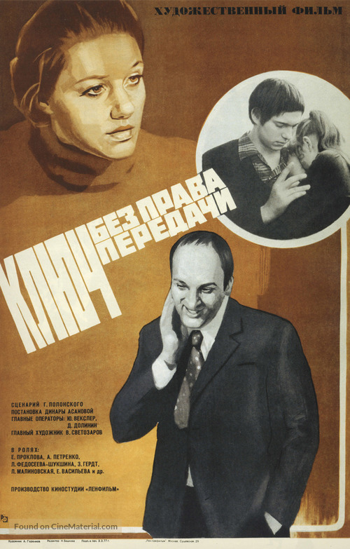 Klyuch bez prava peredachi - Russian Movie Poster