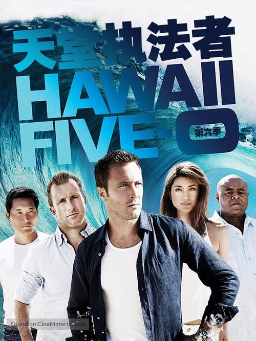 """""""Hawaii Five-0"""" - Hong Kong Movie Poster"""