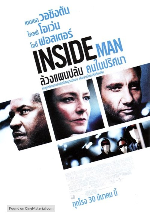 Inside Man - Thai Movie Poster