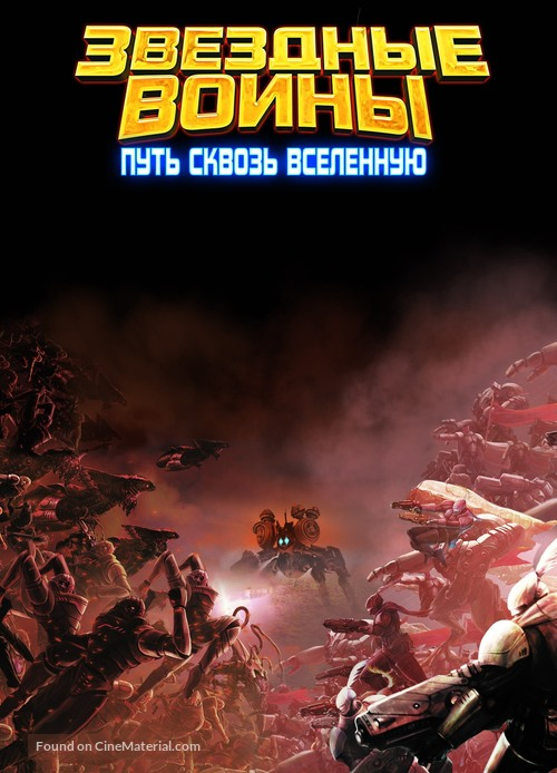 AniMen: Triton Force - Russian Movie Poster