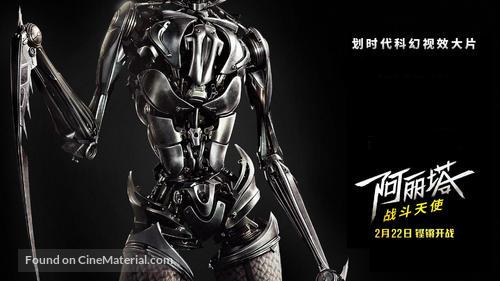 Alita: Battle Angel - Chinese Movie Poster