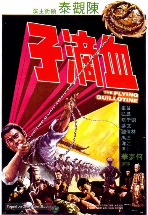 Xue di zi - Hong Kong Movie Poster