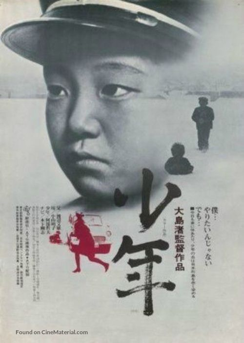 Shônen - Japanese Movie Poster