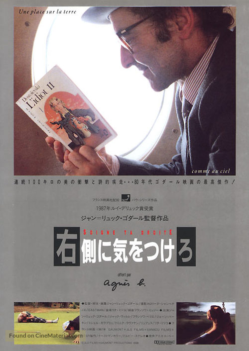Soigne ta droite - Japanese Movie Poster