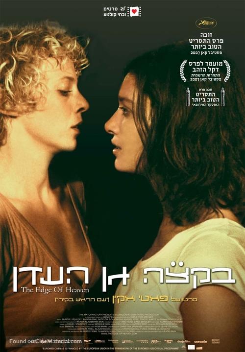 Auf der anderen Seite - Israeli Movie Poster