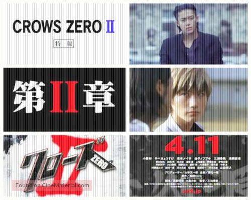 Kurôzu zero II - Japanese Movie Poster