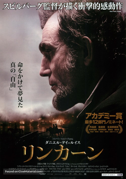 Lincoln - Japanese Movie Poster