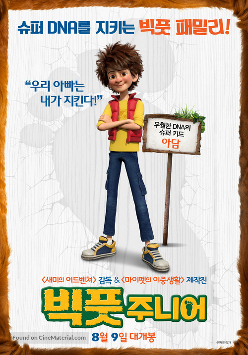 The Son of Bigfoot - South Korean Movie Poster