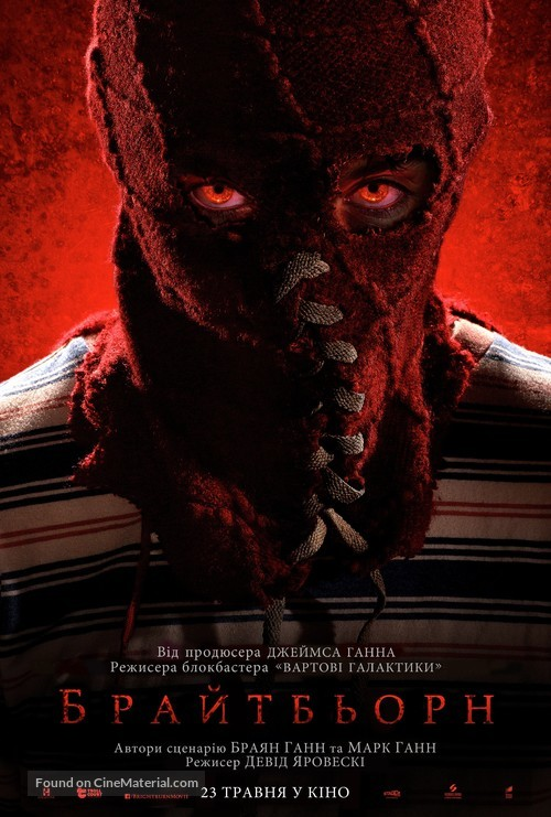 Brightburn - Ukrainian Movie Poster